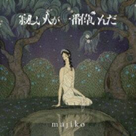【送料無料】 majiko / 寂しい人が一番偉いんだ【初回限定盤B】(2CD) 【CD】