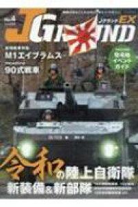 JグランドEX No.4 イカロスムック 【ムック】
