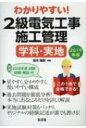 【送料無料】 わかりやすい!2級電気工事施工管理 学科・実地 / 若月輝彦 【本】