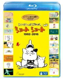ジブリがいっぱい SPECIAL ショートショート 1992-2016 【BLU-RAY DISC】