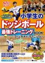 小学生のドッジボール 最強トレーニングBOOK フィジカルからテクニックまで / 関根卓真 【本】