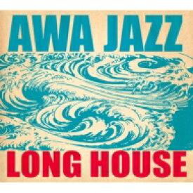 【送料無料】 LONG HOUSE / AWA JAZZ 【CD】