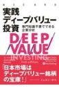 【送料無料】 実践ディープバリュー投資 専門知識不要でできる企業分析 ウィザードブックシリーズ / イェルン・ボス …