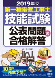 第一種電気工事士技能試験公表問題の合格解答 2019年版 / オーム社 【本】