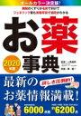 【送料無料】 オールカラー決定版!お薬事典 2020年版 / 一色高明 【辞書・辞典】