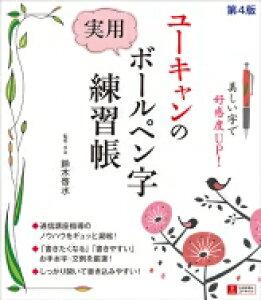 ユーキャンの実用ボールペン字練習帳 / 鈴木啓水 【本】