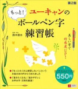 ユーキャンのもっと!ボールペン字練習帳 / 鈴木啓水 【本】