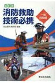 【送料無料】 消防救助技術必携 一般救助編 / 名古屋市消防局 【本】