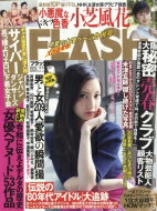 Flash (フラッシュ) 2019年 5月 21日合併号 / FLASH編集部 【雑誌】