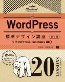 【送料無料】 WordPress標準デザイン講座20LESSONS WordPress5 / Gutenberg対応 / 野村圭 【本】