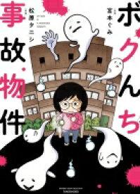 ボクんち事故物件 (バンブーコミックス エッセイセレクション) / 松原タニシ 【コミック】