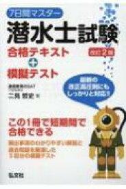 7日間マスター 潜水士試験 合格テキスト+模擬テスト / 二見哲史 【本】
