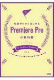 【送料無料】 知識ゼロからはじめるPremiere Proの教科書 CC対応 For Windows  &  Mac / 河野緑 【本】