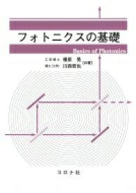 【送料無料】 フォトニクスの基礎 / 榎原晃 【本】