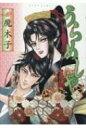 うらめしや 26 ジュールコミックス / 魔木子 【コミック】