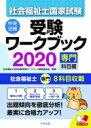 【送料無料】 社会福祉士国家試験受験ワークブック2020(専門科目編) / 中央法規出版 【本】