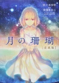 【送料無料】 月の珊瑚 愛蔵版 星海社COMICS / 佐々木少年 【コミック】