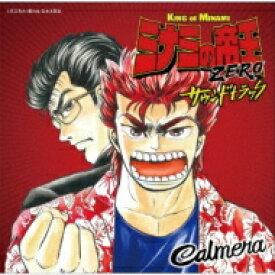 【送料無料】 Calmera / ミナミの帝王ZWRO サウンドトラック 【CD】