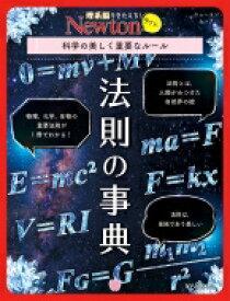 Newtonライト 法則の事典(仮) ニュートンムック 【ムック】