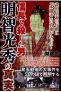 信長を殺した男 明智光秀の真実 / 跡部蛮 【本】