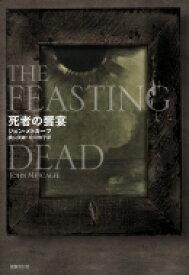 【送料無料】 死者の饗宴 / ジョン・メトカーフ 【全集・双書】