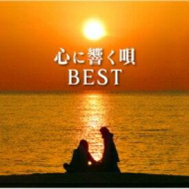 【送料無料】 心に響く唄BEST 【BLU-SPEC CD 2】