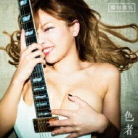【送料無料】 藤田恵名 / 色者 【脱衣盤】 【CD】