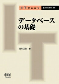 【送料無料】 データベースの基礎 IT Text / 吉川正俊 【本】