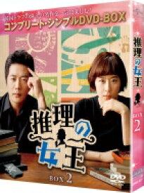 推理の女王 BOX2<コンプリート・シンプルDVD‐BOXシリーズ>【期間限定生産】 【DVD】
