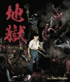 地獄 HDリマスター版 【BLU-RAY DISC】