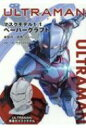 【送料無料】 Ultraman マスクモデル1 / 1サイズペーパークラフト 【本】