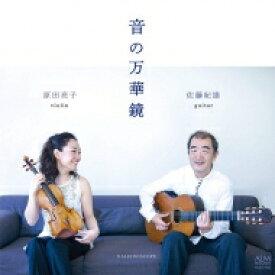 【送料無料】 『音の万華鏡』 原田亮子(ヴァイオリン)、佐藤紀雄(ギター) 【CD】