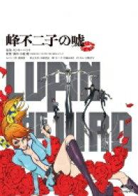 【送料無料】 LUPIN THE IIIRD 峰不二子の嘘 限定版 【BLU-RAY DISC】