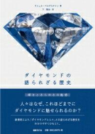 【送料無料】 ダイヤモンドの語られざる歴史 輝きときらめきの魅惑 / ラシェル・ベルグスタイン 【本】