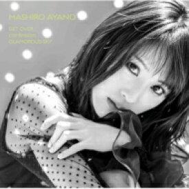 綾野ましろ / GET OVER / confession / GLAMOROUS SKY 【初回生産限定盤】 【CD Maxi】
