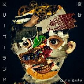 gulu gulu / 変なメリーゴーランド 【不味い盤】 【CD Maxi】