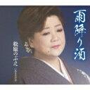 松原のぶえ / 雨降り酒 【Cassette】