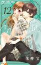 コーヒー&バニラ 12 フラワーコミックス チーズ! / 朱神宝 【コミック】