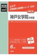 【送料無料】 神戸女学院中学部 2020年度受験用 中学校別入試対策シリーズ 【全集・双書】