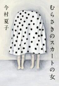 むらさきのスカートの女【次回入荷7月27日予定】 / 今村夏子 【本】