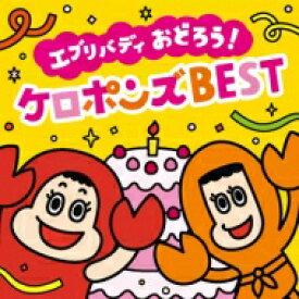 【送料無料】 ケロポンズ / 【最新】エブリバディ おどろう! ケロポンズ BEST 【CD】