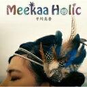 平川美香 / Meekaa Holic 【CD】