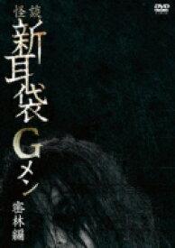 怪談新耳袋Gメン 密林編 【DVD】