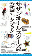 【送料無料】 サザンオールスターズ公式データブック 1978-2019 / Southern All Stars サザンオールスターズ 【本】