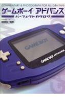 【送料無料】 ゲームボーイアドバンスパーフェクトカタログ G-mook 【ムック】