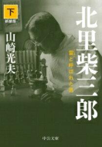 北里柴三郎 雷と呼ばれた男 下 中公文庫 / 山崎光夫 【文庫】