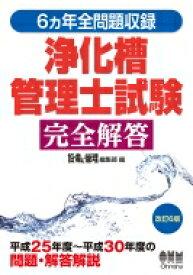 【送料無料】 6ヵ年全問題収録 浄化槽管理士試験完全解答(改訂6版) / 設備と管理編集部 【本】