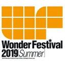 【送料無料】 ワンダーフェスティバル2019 夏 公式ガイドブック / ワンダーフェスティバル実行委員会 【本】