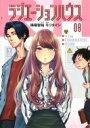 ラジエーションハウス 8 ヤングジャンプコミックス / モリタイシ 【コミック】