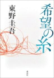 希望の糸 / 東野圭吾 ヒガシノケイゴ 【本】